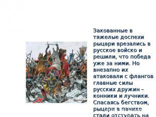 Закованные в тяжелые доспехи рыцари врезались в русское войско и решили, что поб