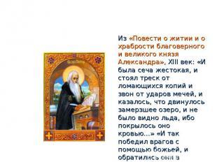 Из «Повести о житии и о храбрости благоверного и великого князя Александра», XII