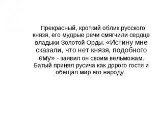 Прекрасный, кроткий облик русского князя, его мудрые речи смягчили сердце владык