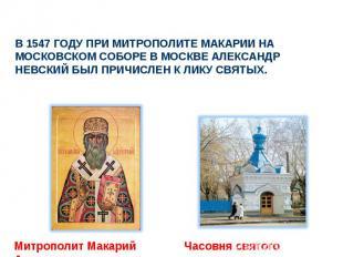 В 1547 году при Митрополите Макарии на Московском соборе в Москве Александр Невс
