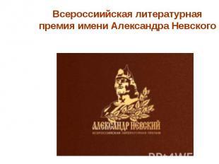 Всероссиийская литературная премия имени Александра Невского