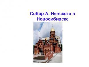Собор А. Невского в Новосибирске