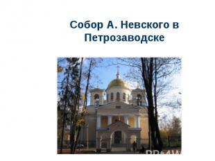 Собор А. Невского в Петрозаводске