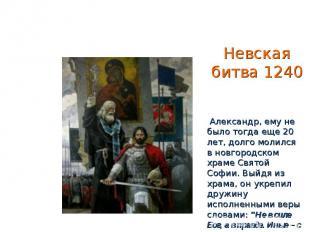 Невская битва 1240 Александр, ему не было тогда еще 20 лет, долго молился в новг