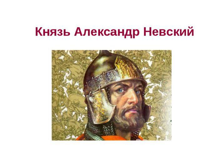 Князь Александр Невский