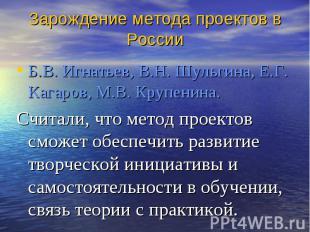 Зарождение метода проектов в РоссииБ.В. Игнатьев, В.Н. Шульгина, Е.Г. Кагаров, М