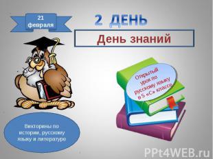 2 ДЕНЬ День знанийВикторины по истории, русскому языку и литературе