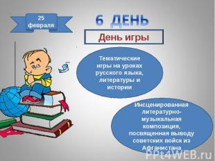 6 ДЕНЬ День игрыТематические игры на уроках русского языка, литературы и истории
