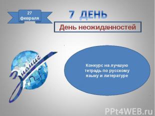 7 ДЕНЬ День неожиданностейКонкурс на лучшую тетрадь по русскому языку и литерату