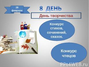 8 ДЕНЬ День творчестваКонкурс стихов, сочинений, сказок.Конкурс чтецов