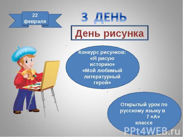 3 ДЕНЬ День рисункаКонкурс рисунков:«Я рисую историю»«Мой любимый литературный герой»Открытый урок по русскому языку в 7 «А» классе