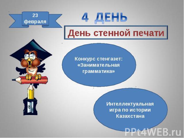4 ДЕНЬ День стенной печатиКонкурс стенгазет:«Занимательная грамматика»Интеллектуальная игра по истории Казахстана