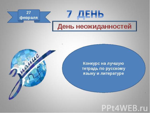 7 ДЕНЬ День неожиданностейКонкурс на лучшую тетрадь по русскому языку и литературе