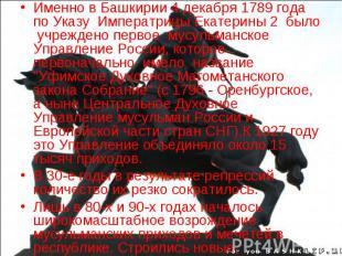 Именно в Башкирии 4 декабря 1789 года по Указу Императрицы Екатерины 2 было учре