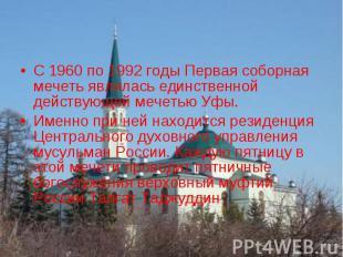 С 1960 по 1992 годы Первая соборная мечеть являлась единственной действующей меч