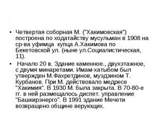 """Четвертая соборная М. (""""Хакимовская"""") построена по ходатайству мусульман в 1908"""