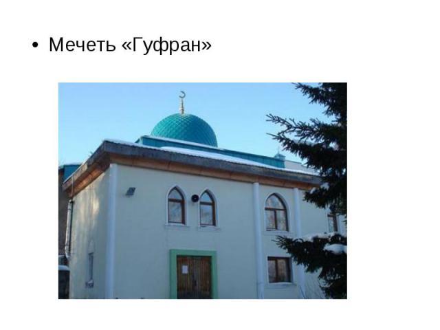 Мечеть «Гуфран»