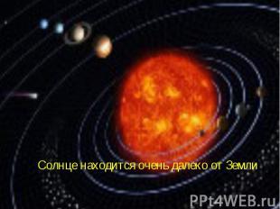 Солнце находится очень далеко от Земли