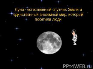 Луна - естественный спутник Земли и единственный внеземной мир, который посетили