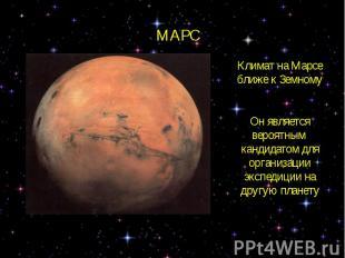 МАРСКлимат на Марсе ближе к ЗемномуОн является вероятным кандидатом для организа