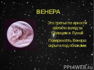 ВЕНЕРАЭто третье по яркости светило вслед за Солнцем и ЛунойПоверхность Венеры с