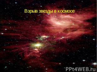 Взрыв звезды в космосе