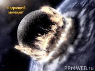 Падающий метеорит