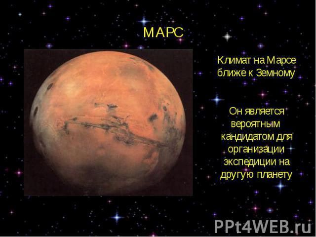 МАРСКлимат на Марсе ближе к ЗемномуОн является вероятным кандидатом для организации экспедиции на другую планету
