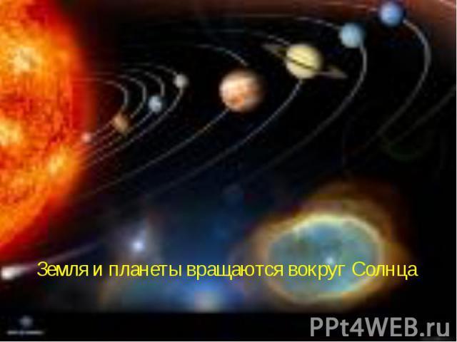 Земля и планеты вращаются вокруг Солнца
