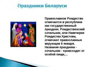 Праздники Беларуси Православное Рождество отмечается в республике как государств