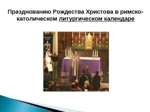 Празднованию Рождества Христова в римско-католическом литургическом календаре