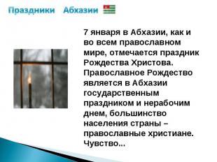 Праздники Абхазии 7 января в Абхазии, как и во всем православном мире, отмечаетс
