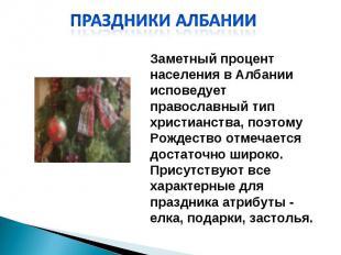 Праздники Албании Заметный процент населения в Албании исповедует православный т