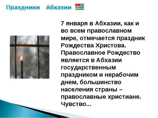 Праздники Абхазии 7 января в Абхазии, как и во всем православном мире, отмечается праздник Рождества Христова. Православное Рождество является в Абхазии государственным праздником и нерабочим днем, большинство населения страны – православные христиа…