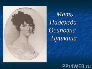 Мать Надежда Осиповна Пушкина