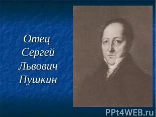 Отец Сергей Львович Пушкин