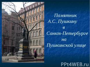 Памятник А.С. Пушкину в Санкт-Петербурге на Пушкинской улице