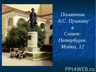 Памятник А.С. Пушкину в Санкт-Петербурге. Мойка, 12