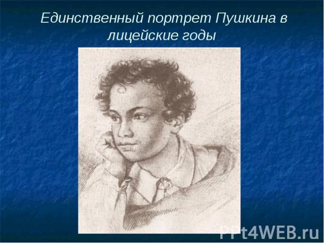 Единственный портрет Пушкина в лицейские годы