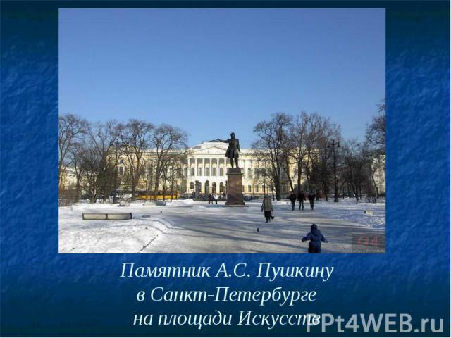 Памятник А.С. Пушкину в Санкт-Петербурге на площади Искусств