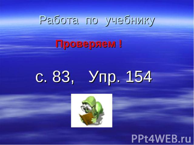Работа по учебнику Проверяем ! с. 83, Упр. 154