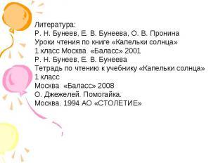 Литература:Р. Н. Бунеев, Е. В. Бунеева, О. В. ПронинаУроки чтения по книге «Капе
