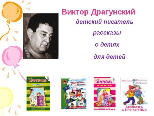 Виктор Драгунскийдетский писательрассказыо детяхдля детей