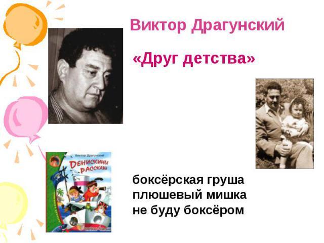 Виктор Драгунский«Друг детства»боксёрская грушаплюшевый мишкане буду боксёром