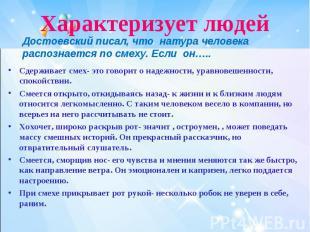 Характеризует людейДостоевский писал, что натура человека распознается по смеху.