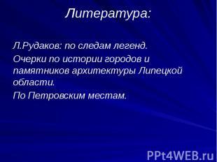 Литература:Л.Рудаков: по следам легенд.Очерки по истории городов и памятников ар