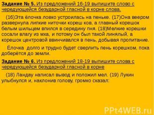 Задание № 5. Из предложений 16-19 выпишите слово с чередующейся безударной гласн