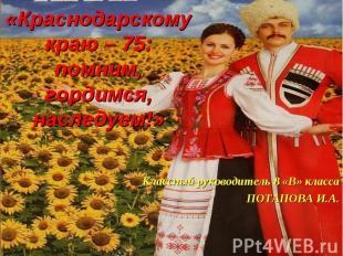 Краснодарскому краю – 75: помним, гордимся, наследуем! Классный руководитель 8 «