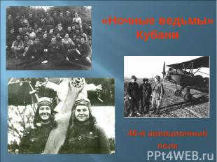 «Ночные ведьмы» Кубани46-й авиационный полк