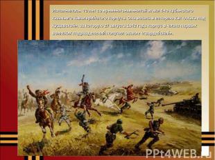 Исполнилось 70 лет со времени знаменитой атаки 4-го кубанского казачьего кавале
